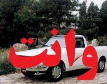 ظرفیت بار وانت آریسان حمل بار با وانت با کمترین قیمت در تهران