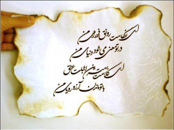 اشعار عاشقانه از رضا ایزدی