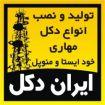 فروش کابل شبکه. فیبر نوری برق مخابراتی
