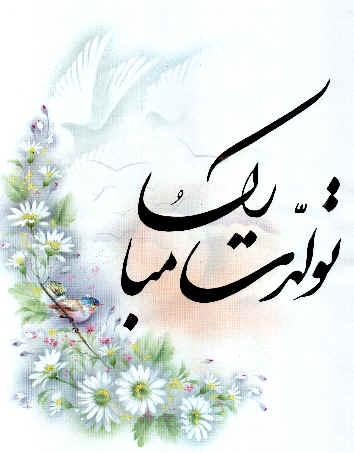 اس ام اس های تبریک روز تولد 92/10/27